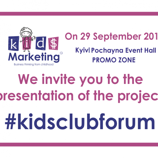 We invite you to the presentation of the project!